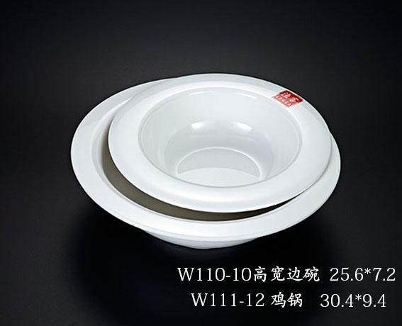 鸡锅 W110-10 W111-12